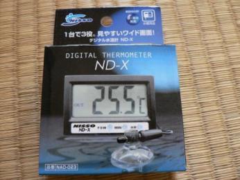水温計の箱