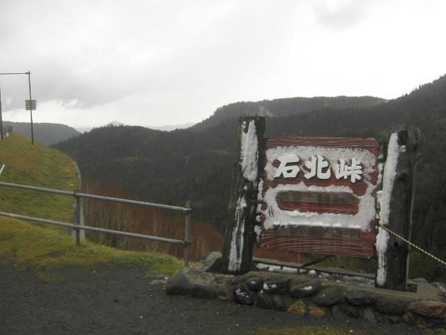 石北峠の1