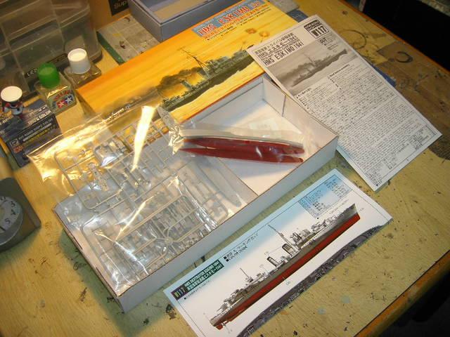HMSエスキモー