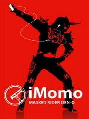 モモタロス、愛ポット風!俺、一休み!