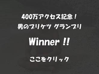 男のプリケツグランプリ Winner!!