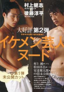 ジャルジャル後藤 東京一週間イケメン芸人ヌード 第二弾