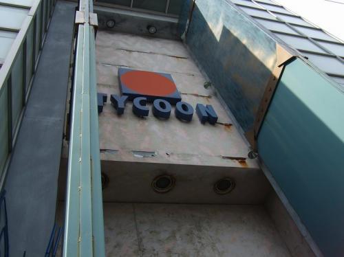 2009年3月28日 070