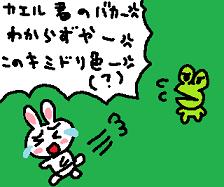 この目に優しい緑色め~!