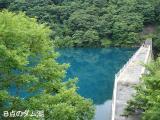 B地点ダム湖.JPG