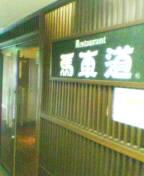 lunch070208_bashamichi