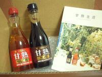 mitsukan060215_1