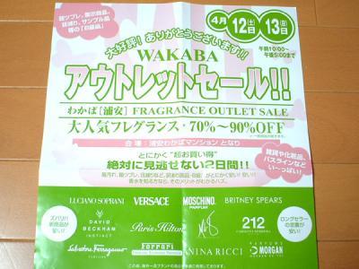 wakabasale080412
