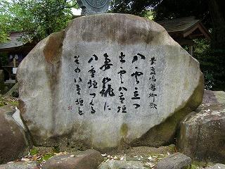 須佐之男命が詠んだ歌「八雲立つ・・・」の石碑が境内にありました