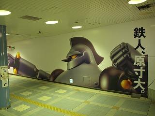 地下鉄海岸線:新長田駅で