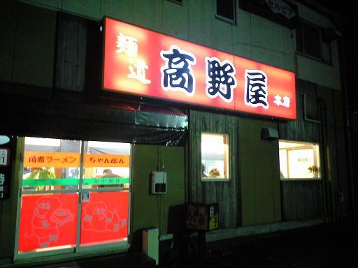 takanoya1