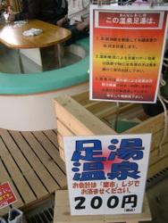 ashiyu_1.jpg