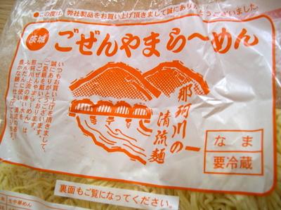 gozenyama_ra-men1.jpg