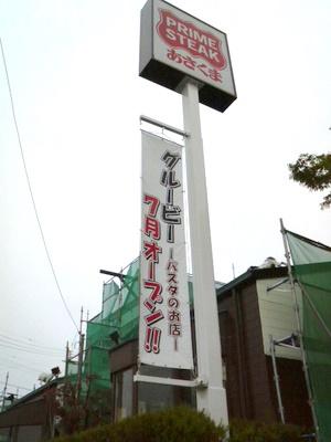 groovy_hitachi.jpg