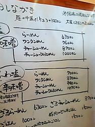 hukusuke_menu.jpg
