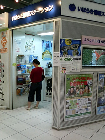 ibaraki_jyouhou_station.jpg