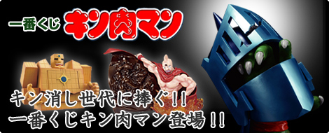 ichibankuji_banner.jpg