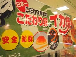 ikayaki_kanban.jpg