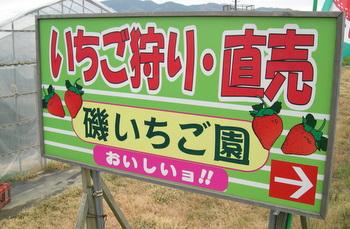 iso_ichigoen.jpg