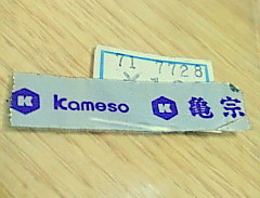 kamesou-1.jpg