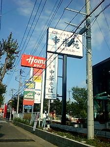 kourakuen_nakashi-1.jpg