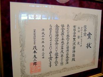 kuroswa2.jpg