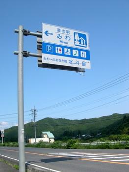 mitinoeki_miwa.jpg