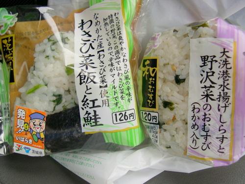 onigiri_ibaraki.jpg