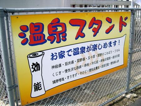 onsenS_1.jpg