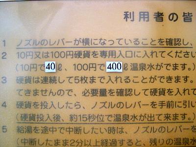 onsenS_2.jpg