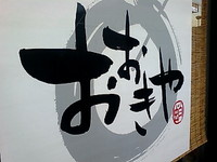 ookiya_kanban-1.jpg