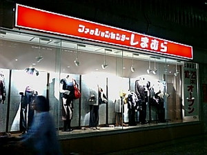 shimamura.jpg