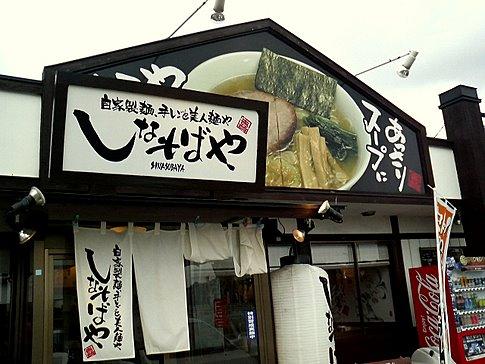 shinasobaya_soto.jpg
