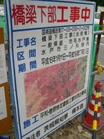 suihubashi3-1.jpg