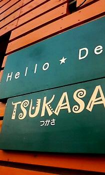 tsukasa.jpg