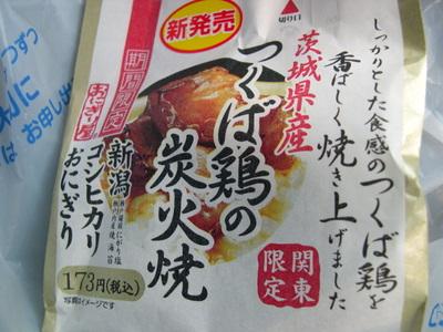 tukubadori_1.jpg