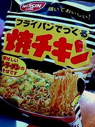 yakichiken-1.jpg