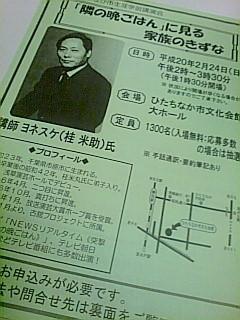 yonesuke1.jpg