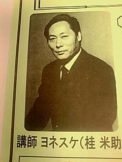 yonesuke2.jpg