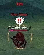 赤黒ラゴ生き残り