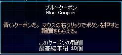 (´・ω・)クポーン