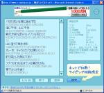 e-typing 結果