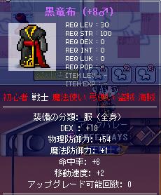 image_黒竜