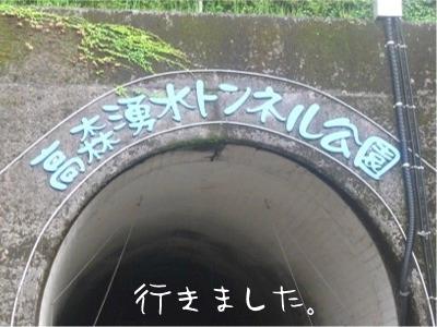 08.8.31.11湧水トンネル