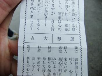 10.19おみくじ