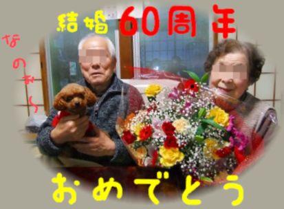 12.12結婚60周年