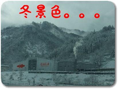 12.21雪景色