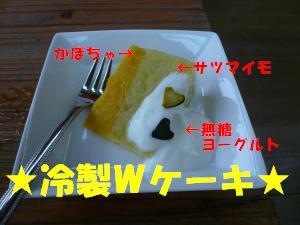冷製Wケーキ