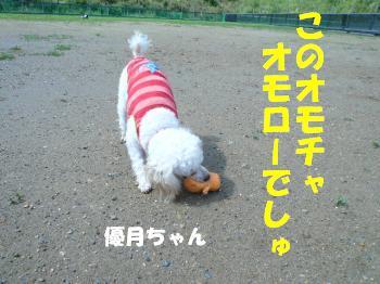 9.18優月ちゃん