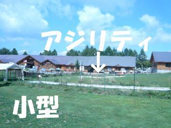 9.29軽井沢3